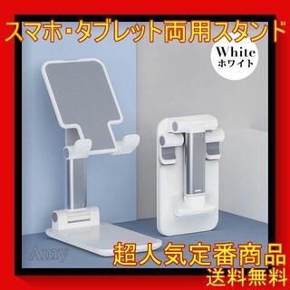 卓上 スタンド ホルダー switch  スマホ  タブレット 携帯 ホワイトl(その他)