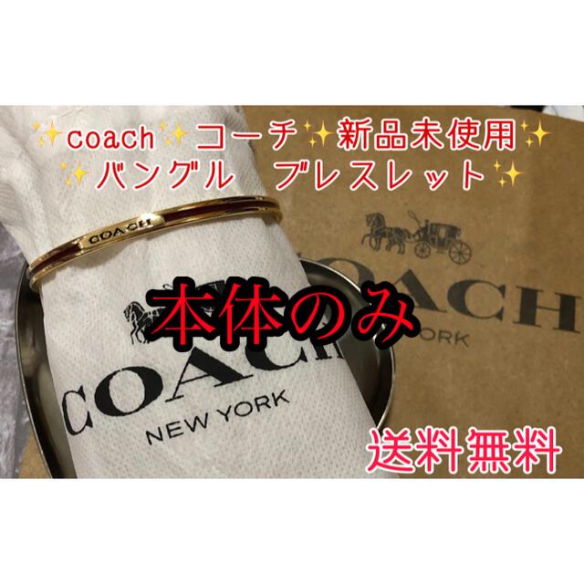 COACH(コーチ)のコーチcoachバングルブレスレット新品未使用ギフト レディースのアクセサリー(ブレスレット/バングル)の商品写真