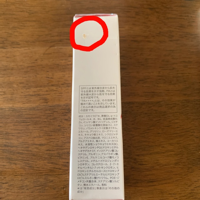 SOFINA(ソフィーナ)のSOFINA ALBLANC 日中用乳液 コスメ/美容のスキンケア/基礎化粧品(乳液/ミルク)の商品写真