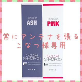 フィヨーレ(FIOLE)のフィヨーレ カラーシャンプー アッシュ ピンク 2本セット【新品 未開封】(シャンプー)