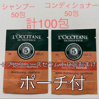 L'OCCITANE - ロクシタン ファイブハーブス シャンプー&コンディショナー ポーチ付 計100包