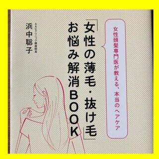 「女性の薄毛・抜け毛」お悩み解消BOOK : 女性頭髪専門医が教える、本当のヘ…(スカルプケア)