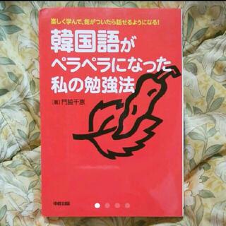 【出品7月末迄】韓国語がペラペラになった私の勉強法