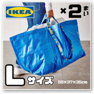IKEA - IKEA イケア ブルーバッグ L 55x37x35 cm 71リットル