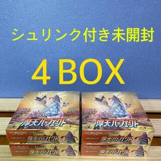 ポケモン(ポケモン)の【シュリンク付き未開封】摩天パーフェクト 4ボックスセット(Box/デッキ/パック)