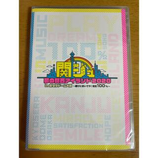 ジャニーズJr. -  関ジュ 夢の関西アイランド2020 in 京セラドーム大阪 DVD