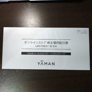 ヤーマン 株主優待券 5000円分(その他)