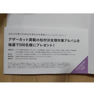 ノギザカフォーティーシックス(乃木坂46)の松村沙友理 写真集 応募券(アイドルグッズ)