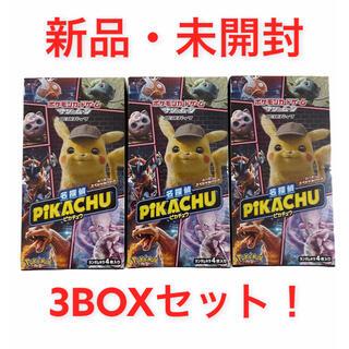 ポケモン(ポケモン)のポケモンカード 名探偵ピカチュウbox 3個セット シュリンク付き(Box/デッキ/パック)