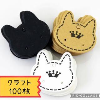アクセサリー台紙 クラフト王冠クラウン猫