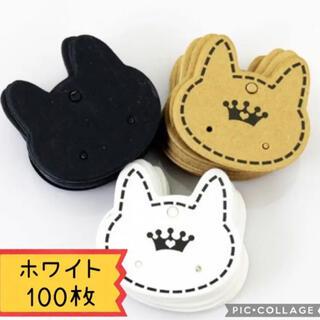 アクセサリー台紙 ホワイト王冠クラウン猫