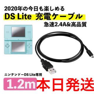 ニンテンドーDS(ニンテンドーDS)の新品 任天堂 DS Lite DSL用USBケーブル 1.2m充電器g(携帯用ゲーム機本体)