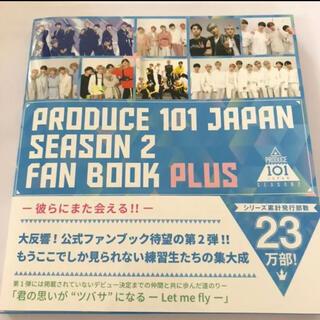 PRODUCE101JAPAN season2 日プ ファンブック プラス