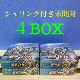 ポケモン(ポケモン)の【シュリンク付き未開封】蒼空ストリーム 4ボックスセット(Box/デッキ/パック)