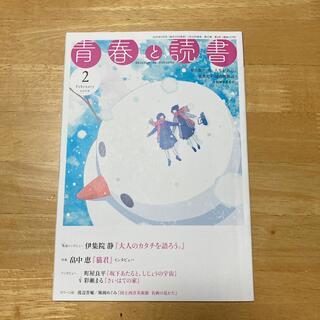青春と読書 2020年2月号(文芸)