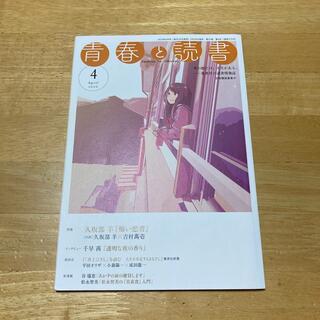 青春と読書 2020年4月号(文芸)