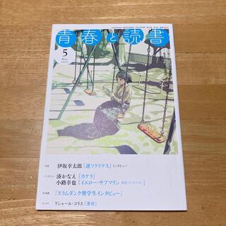 青春と読書 2020年5月号(文芸)