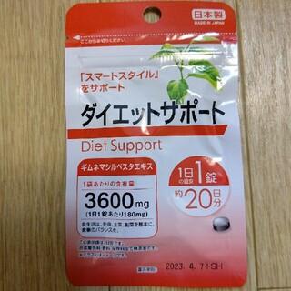 ダイエットサポート サプリメント 1袋 日本製(ダイエット食品)