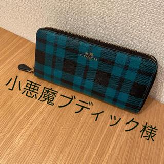 COACH - 【レア品♡】コーチ 長財布 みどり チェック