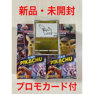 ポケモン(ポケモン)の名探偵ピカチュウbox 2個セット+プロモカード(Box/デッキ/パック)