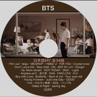 防弾少年団(BTS) - BTS 日本語BESTMV 2021 全 34曲 FILMOUT等DVD