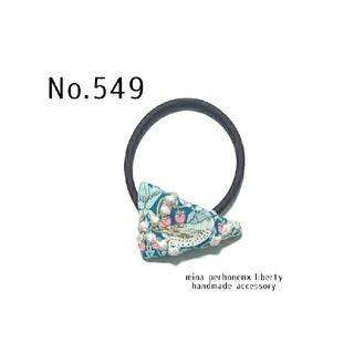 mina perhonen - No.549 ミナペルホネン  ハンドメイド ヘアゴム