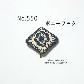 ミナペルホネン(mina perhonen)のNo.550 ミナペルホネン  ハンドメイド ポニーフック(ヘアアクセサリー)