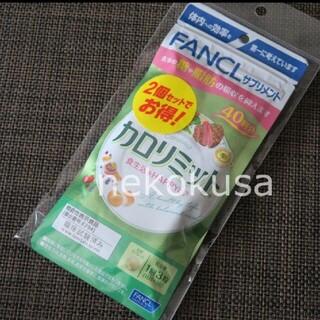 FANCL - ◆ファンケル カロリミット 80回分 (40回x2袋)