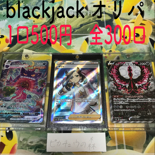 ポケモン(ポケモン)のポケモンカード blackjackオリパ 5口(Box/デッキ/パック)