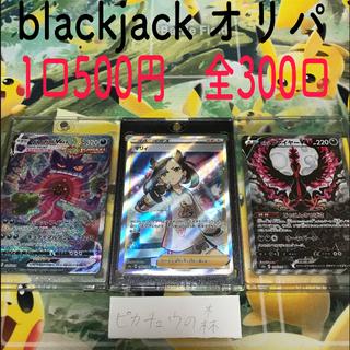 ポケモン(ポケモン)のポケモンカード blackjackオリパ 10口(Box/デッキ/パック)