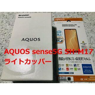 AQUOS - 新品☆AQUOS sense5G SH-M17 ライトカッパー