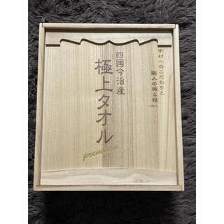 四国今治産 極上タオルpremium 木箱入り GK-4052 ✨新品未使用品✨(タオル/バス用品)