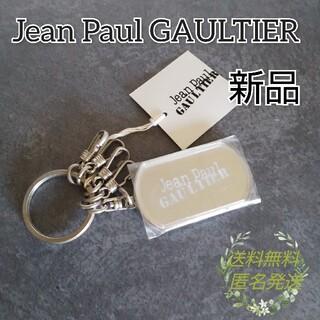 ジャンポールゴルチエ(Jean-Paul GAULTIER)の【貴重】ゴルチエ★キーホルダー★新品(キーホルダー)