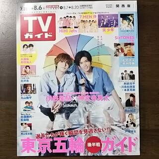ぴっぴ様専用  TVガイド関西版 2021年 8/6号 HiHi Jets(アート/エンタメ/ホビー)