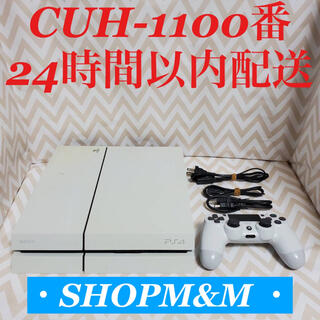 PlayStation4 - 【24時間以内配送】ps4 本体  1100 PlayStation®4