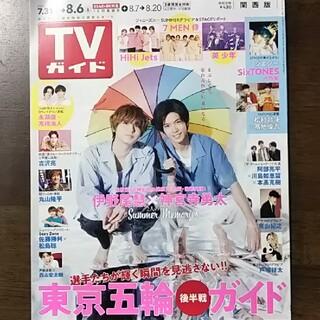 TVガイド関西版 2021年 8/6号 美 少年 切り抜き(アート/エンタメ/ホビー)