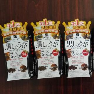 スベルティ 黒しょうが 3つ(ダイエット食品)