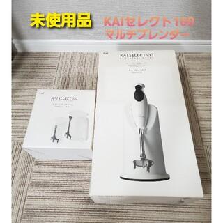 カイジルシ(貝印)の【未使用】貝印 マルチブレンダー&カップ DK-5043とDK-5044(フードプロセッサー)