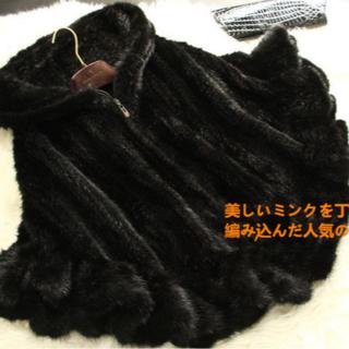 本物限定 軽やかなシルエットが素敵 柔らかミンクケープポンチョ 黒大判毛皮ファー(ポンチョ)