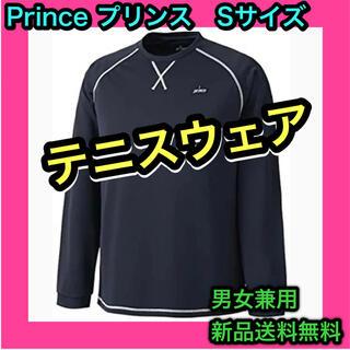 新品タグ付き Sサイズ プリンスprince 長袖 男女兼用 テニスウェア(ウェア)