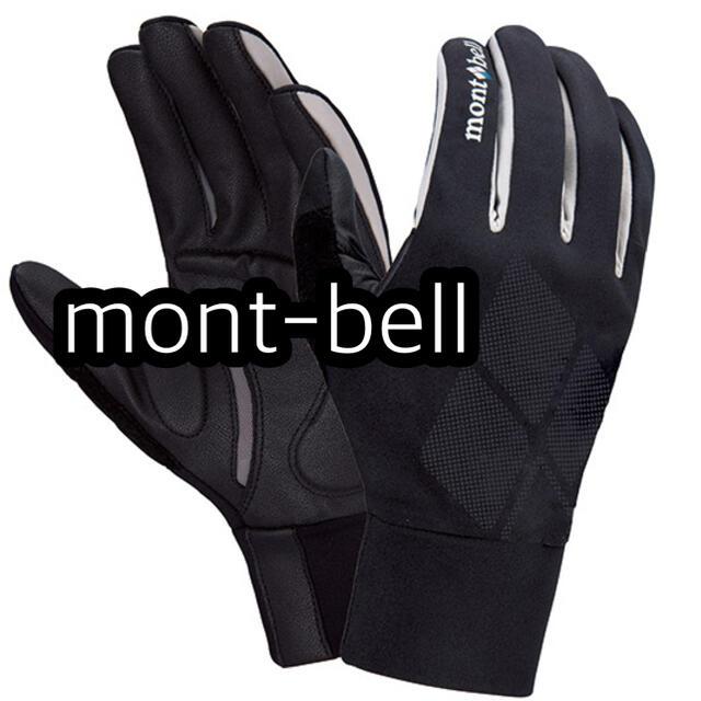 mont bell(モンベル)のGG様専用 モンベル サイクルグローブ スポーツ/アウトドアの自転車(ウエア)の商品写真