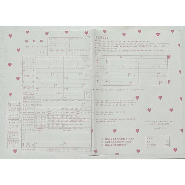 gelato pique(ジェラートピケ)のGELATO PIQUE ジェラピケ ハート 婚姻届 エンタメ/ホビーの雑誌(結婚/出産/子育て)の商品写真