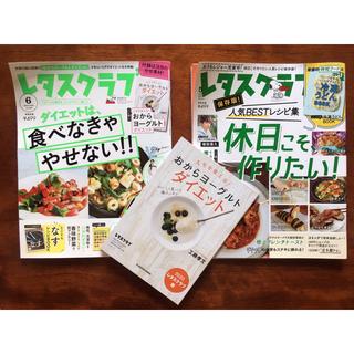 カドカワショテン(角川書店)のレタスクラブ 2冊 付録付(料理/グルメ)