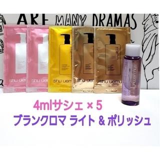 shu uemura - ◇即購入可◇シュウウエムラ ブランクロマ&ポリッシュ+ 4mlサシェ5枚