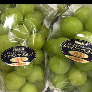 岡山県産 晴王 シャインマスカット