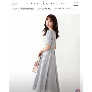 PROPORTION BODY DRESSING - 美人百花 5月号掲載|《EDIT COLOGNE》ドビーマキシワンピース