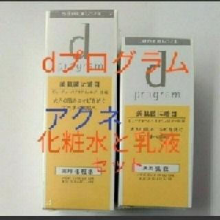 SHISEIDO (資生堂) - 資生堂 dプログラム アクネケア ローション&エマルジョン MB つけかえ 2点