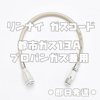 Rinnai - リンナイ ガスコード 0.5m 都市ガス プロパンガス 兼用 RGH-05K
