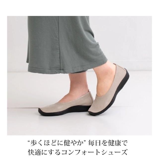 ARCOPEDICO(アルコペディコ)のARCOPEDICO  バレエシューズ   レディースの靴/シューズ(バレエシューズ)の商品写真