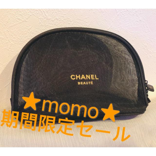 CHANEL(シャネル)の⭐️シャネル ポーチ メッシュポーチ 化粧ポーチ ブラック  レディースのファッション小物(ポーチ)の商品写真